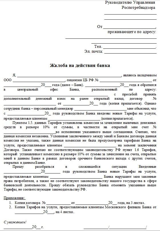 write a complaint to Rospotrebnadzor