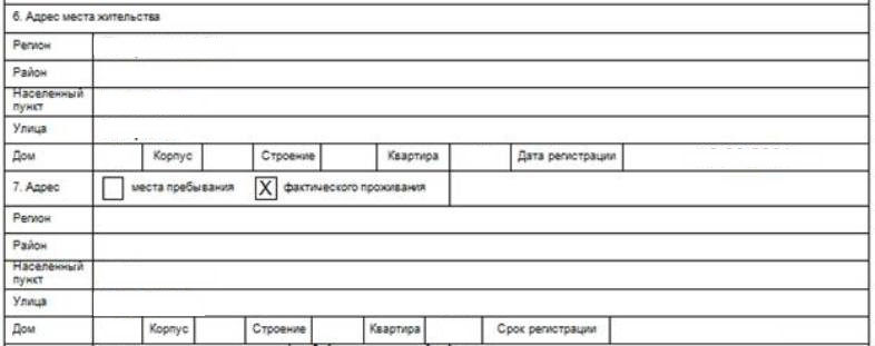 How to fill out an application for passport