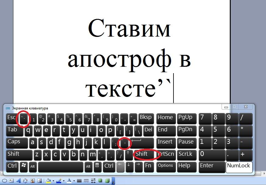 Клавиатура и апострофы