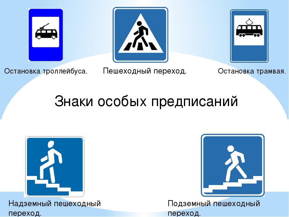 Дорожные знаки особого предписания картинки