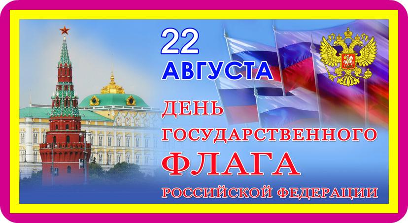 картинки с днем государственного флага россии картинки ножи