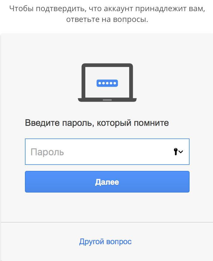 google recovery accounts пароль