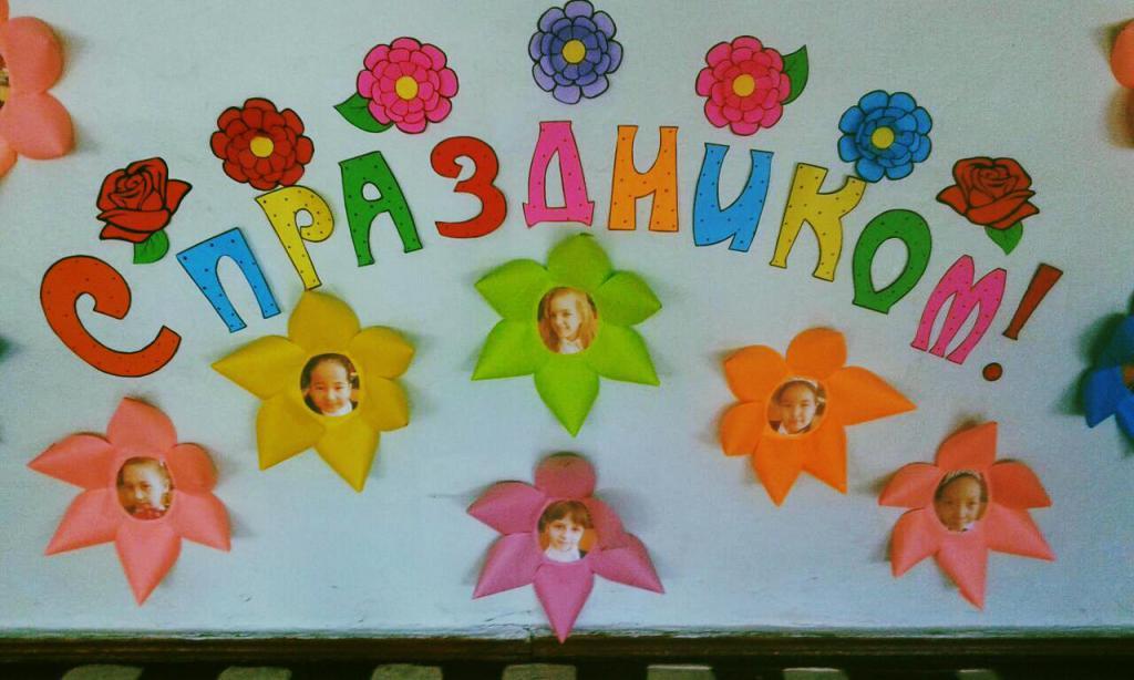 Оформление в цветочном стиле с портретами девочек