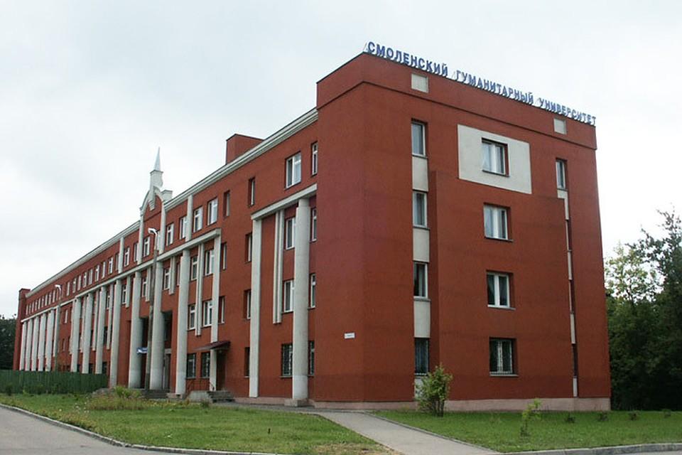 Humanitarian University