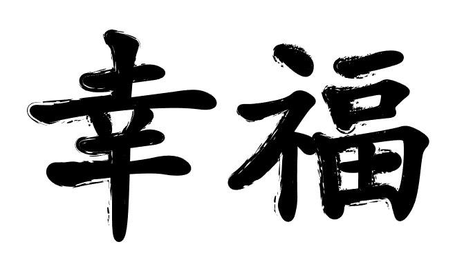 украшают удача на японском иероглиф фото выборе конструкции ограничены