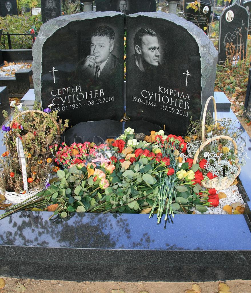 The grave of the father and son Suponevah