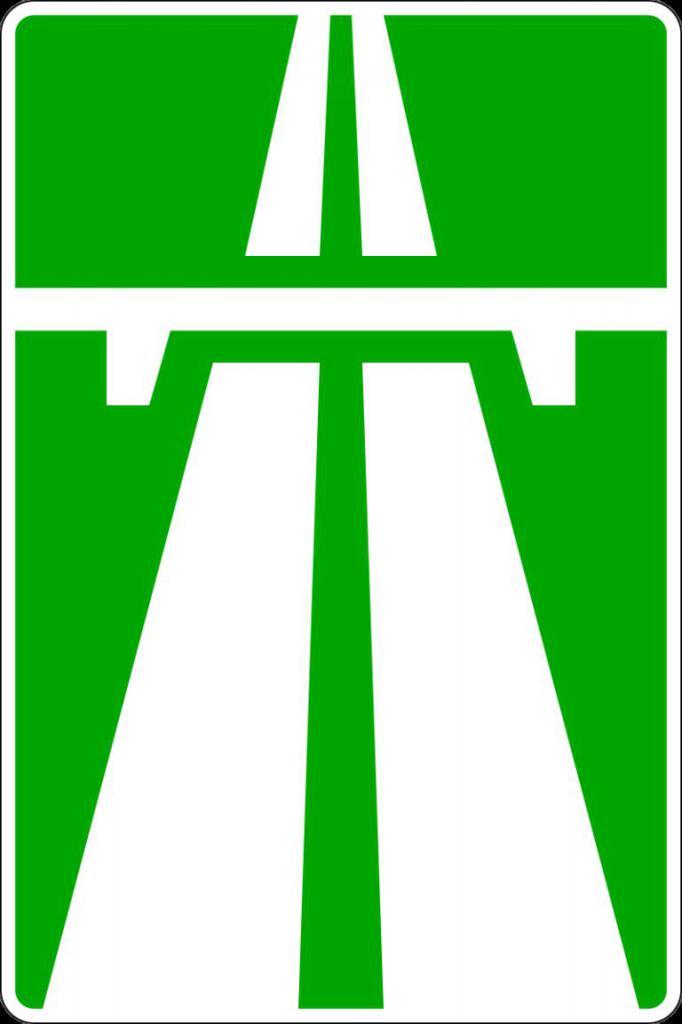 знак магистрали