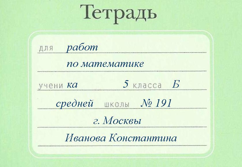 Тетрадь по математике