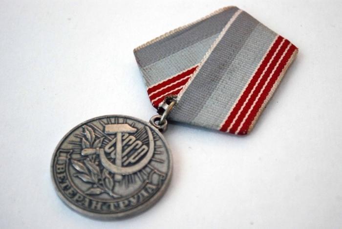 Права на присвоение звания ветеран труда