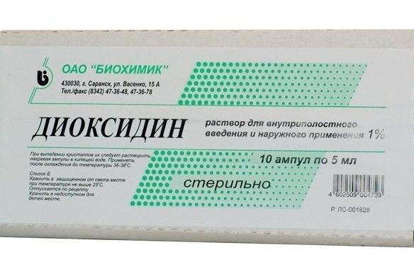 Диоксидин 0 5 Инструкция