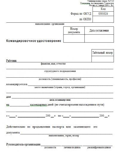 Экспедитор-водитель Должностная Инструкция - фото 7