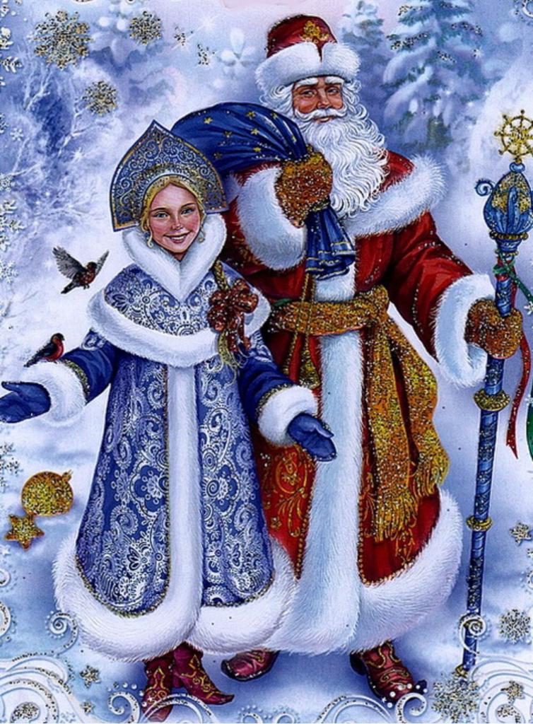 Старинные картинки дед мороз и снегурочка, спокойной ночи