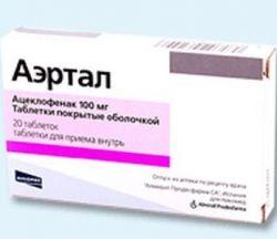 """Лекарство """"Аэртал"""": инструкция по применению"""