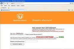 Как разблокировать страницу в «Одноклассниках»: способы решения проблемы