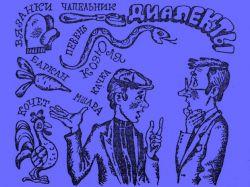 Диалектизмы - примеры. Использование диалектизмов