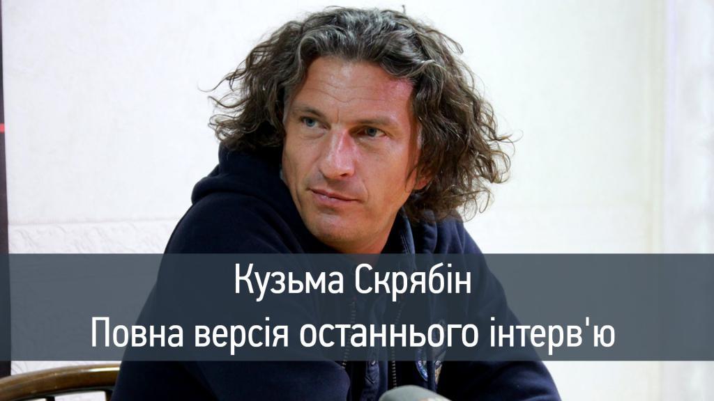 Андрей скрябин биография личная жизнь